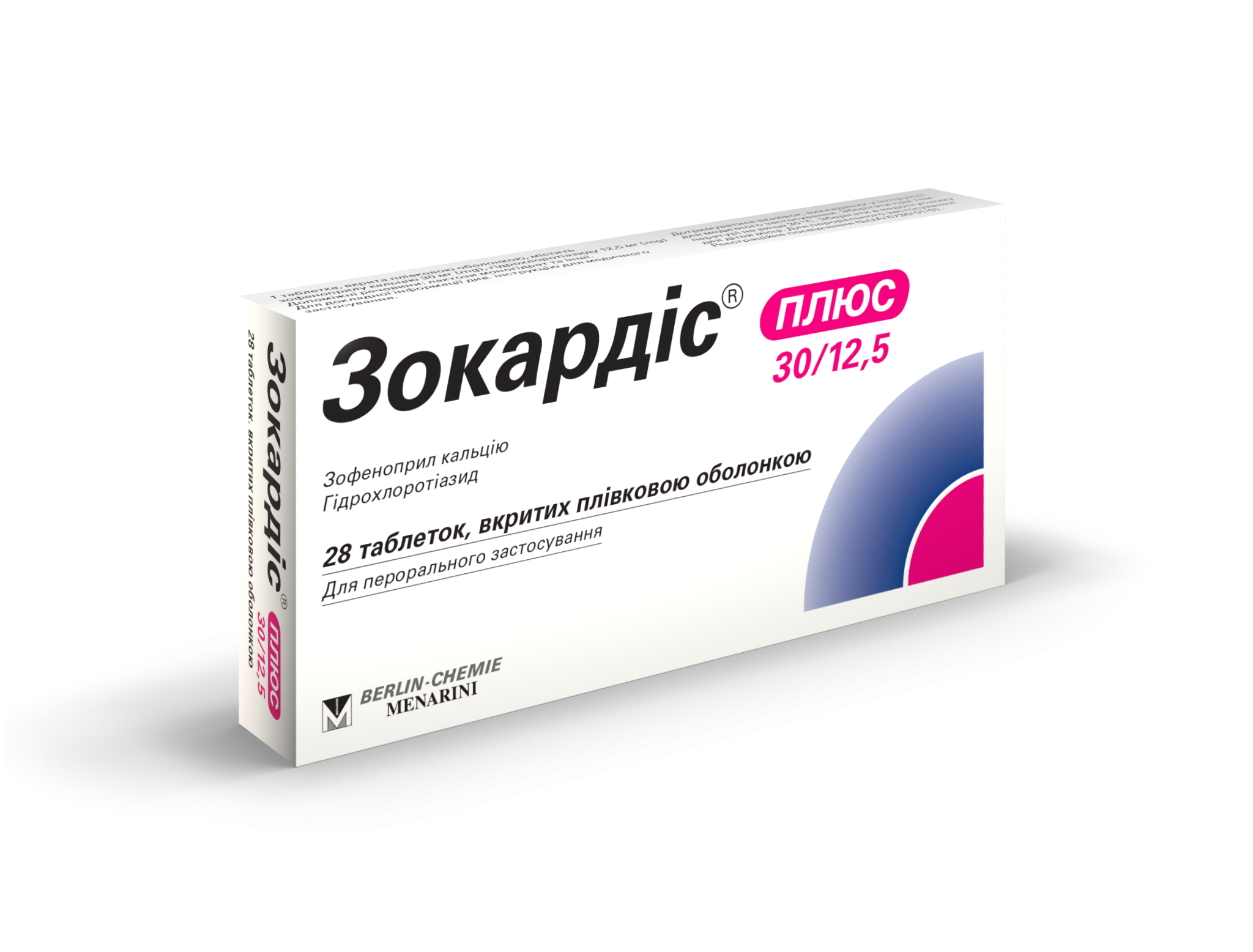 Зокардис Плюс 30/12.5 мг №28 таблетки_600616db5fe8e.png