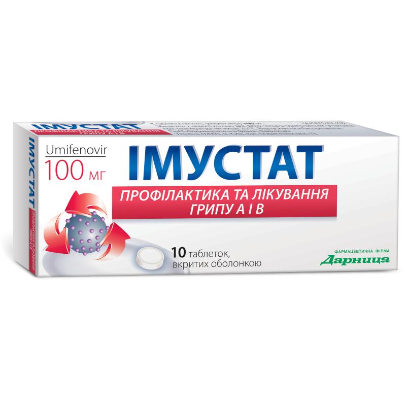 Имустат 100 мг N10 таблетки_60070e92e141d.png
