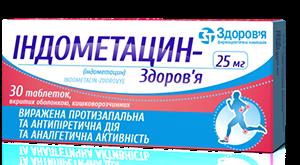 Индометацин 25 мг №30 таблетки_600618278f42f.png