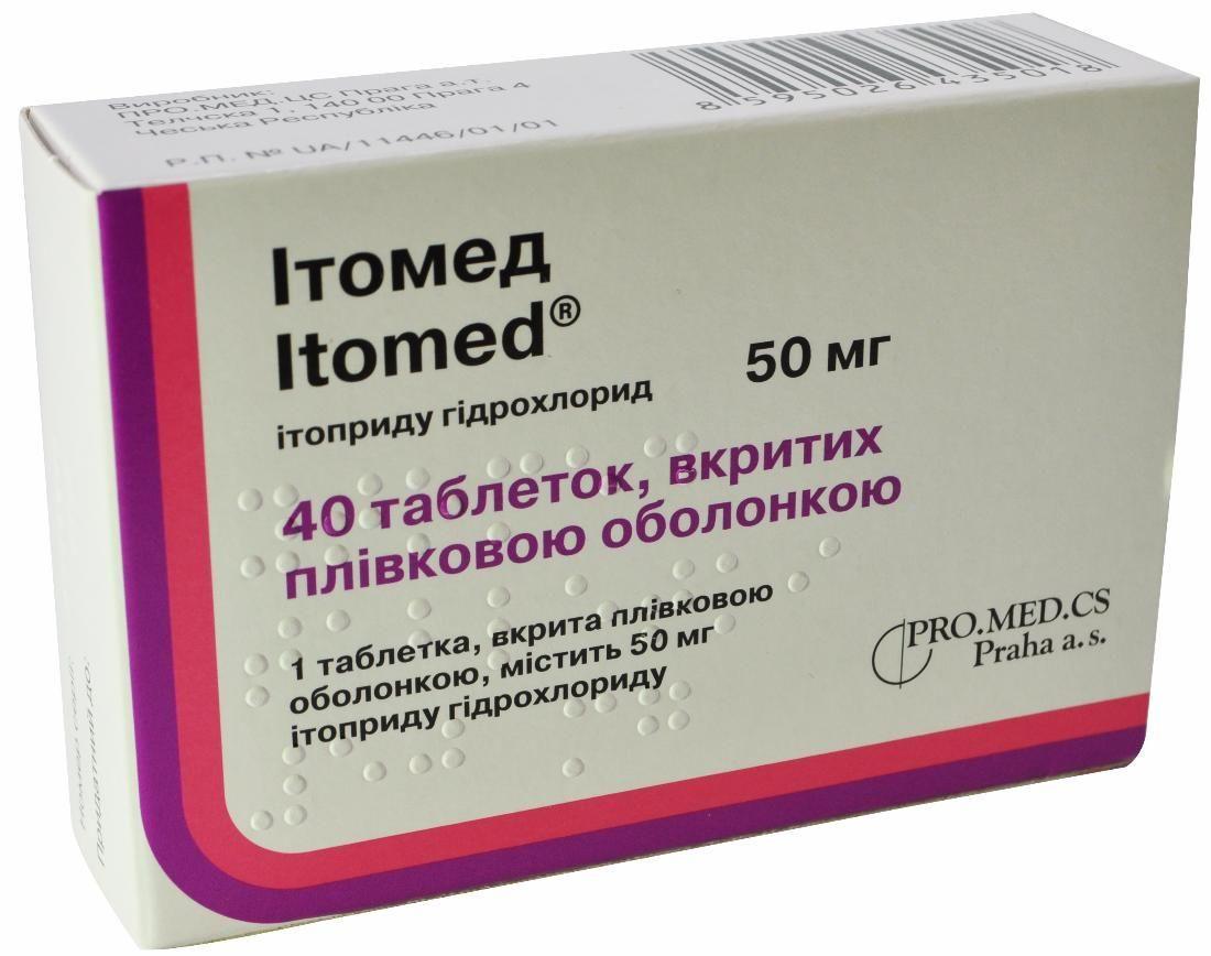 Итомед 50 мг №40 таблетки_6005d960137c5.jpeg