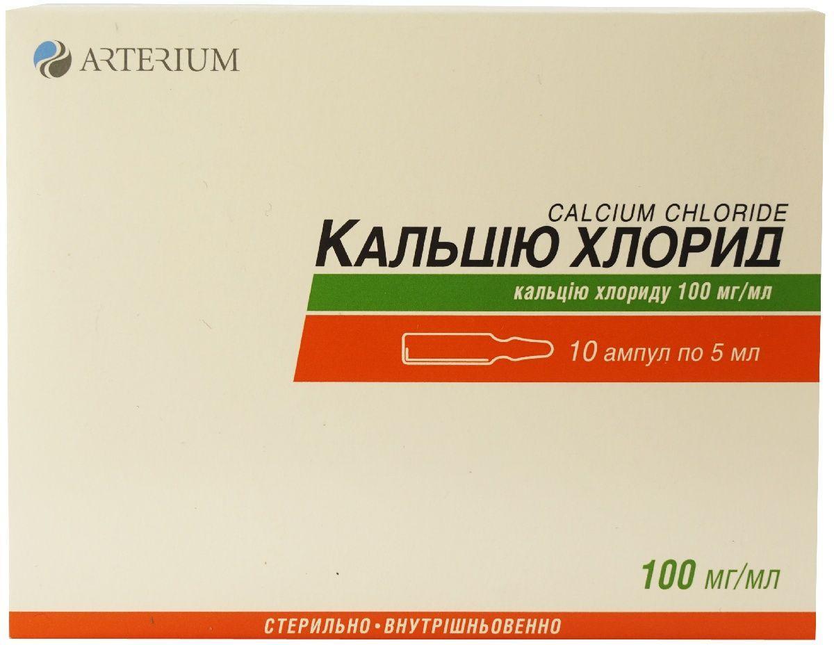 Кальция хлорид 10% 100 мг/мл 5 мл N10 раствор для инъекций_6008145c93f26.jpeg