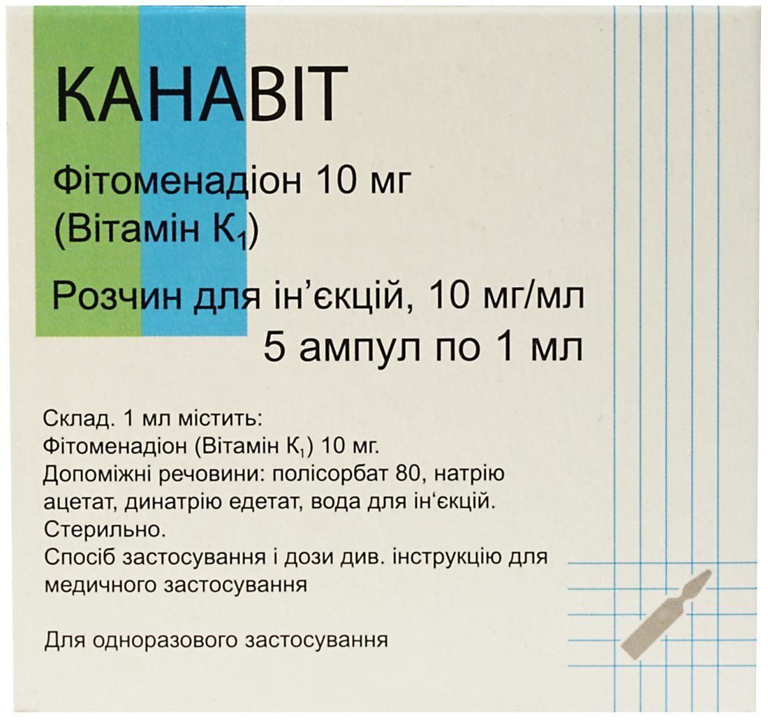 Канавит 10 мг/мл 1 мл N5 раствор_600816d682ed6.jpeg