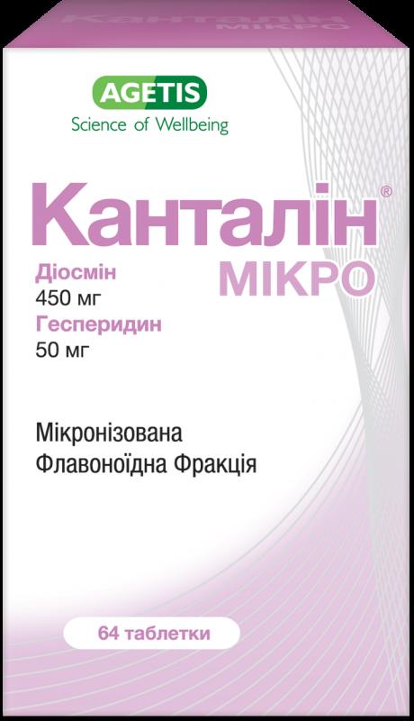 Канталин Микро 450/50мг №64 таблетки_6006a14f79c3b.png