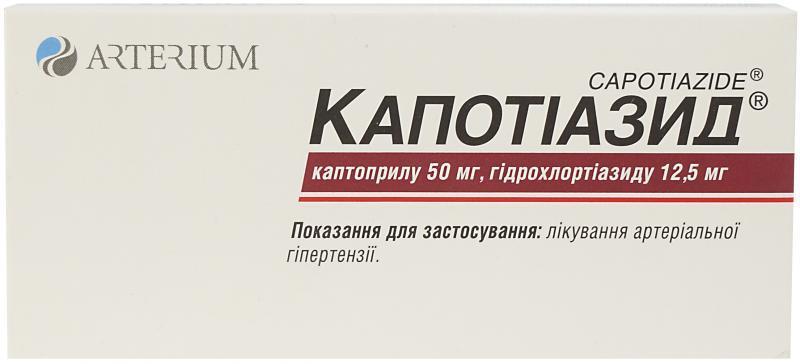 Капотиазид №20 таблетки_600613562bdab.jpeg