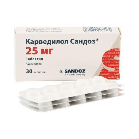 Карведилол Сандоз 25 мг N30 таблетки_60069a6464315.jpeg