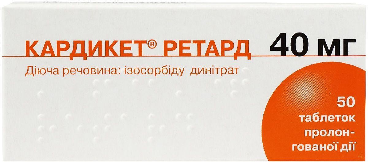 Кардикет ретард 40 мг №50 таблетки_60060cb8caf83.jpeg
