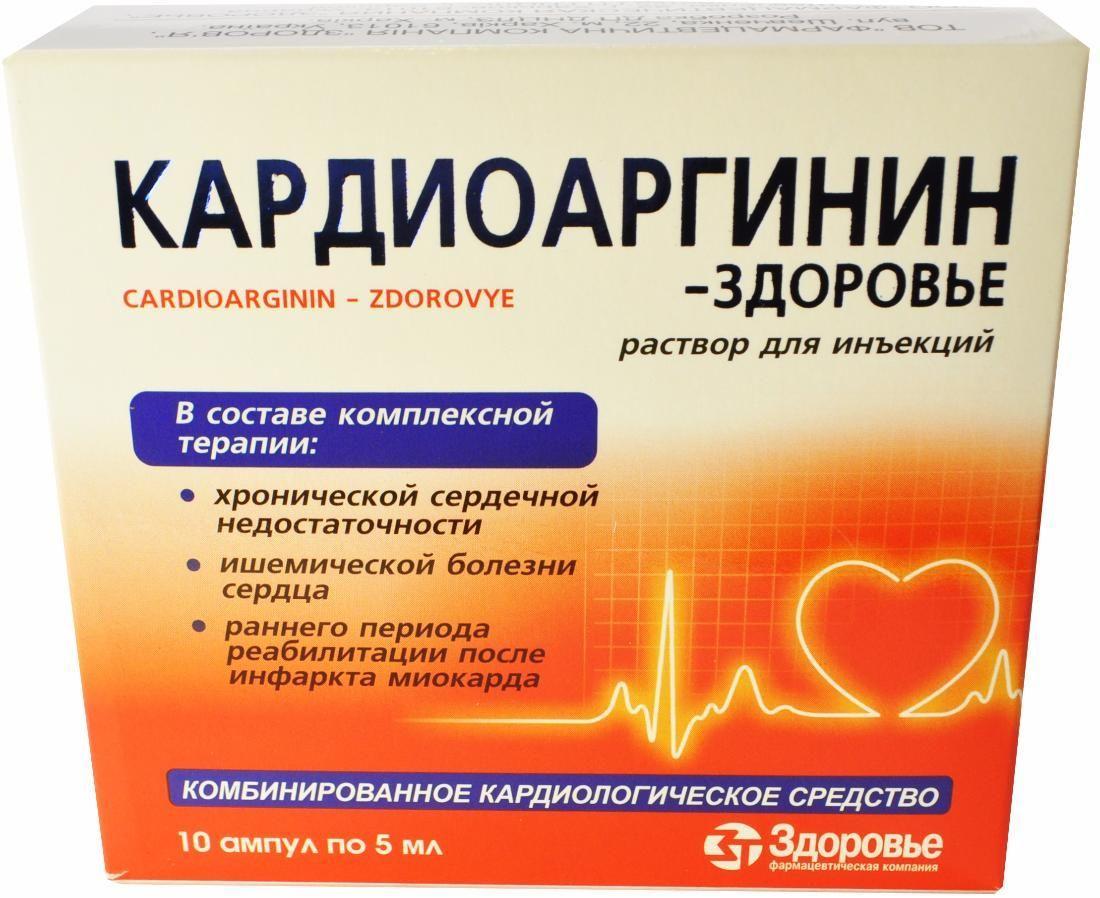 Кардиоаргинин 5 мл №10 раствор для инъекций_6006179d590f5.jpeg