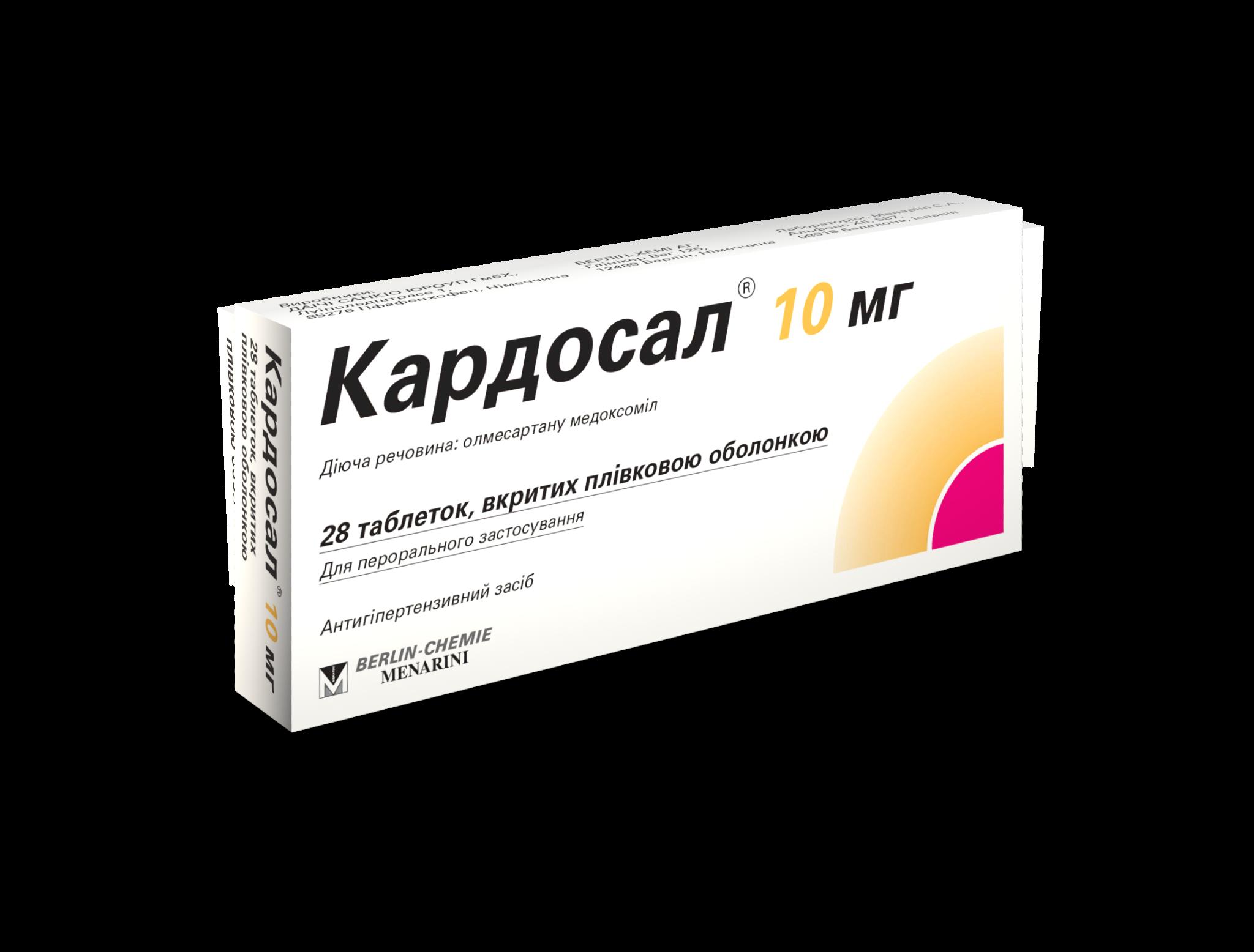 Кардосал 10 мг N28 таблетки_60060e1dd4530.png
