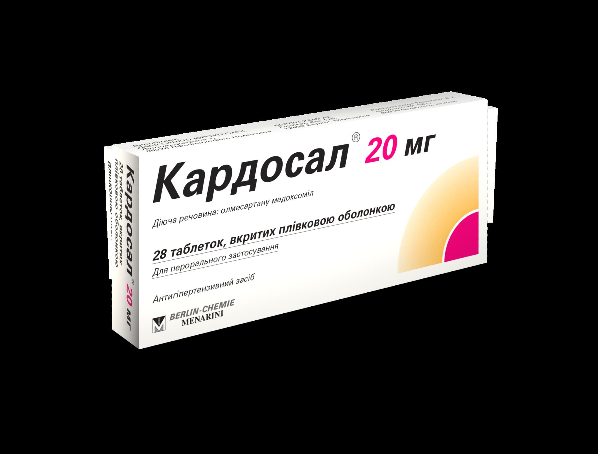 Кардосал 20 мг N28 таблетки_6006195e2aaf2.png
