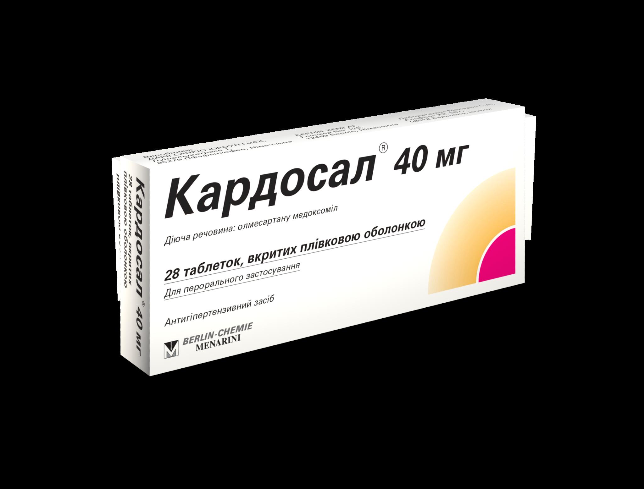 Кардосал 40 мг №28 таблетки_600612e2c81a9.png