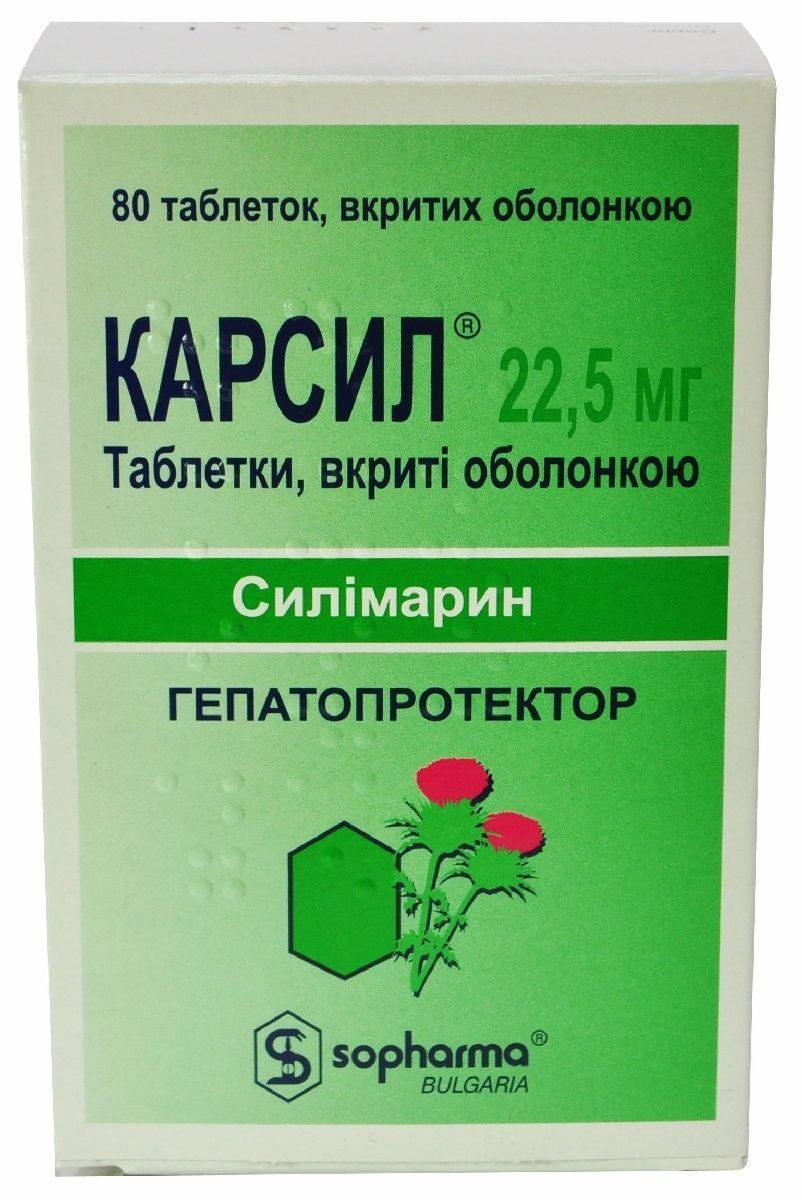 Карсил таблетки 22.5 мг №80_6008224be4914.jpeg