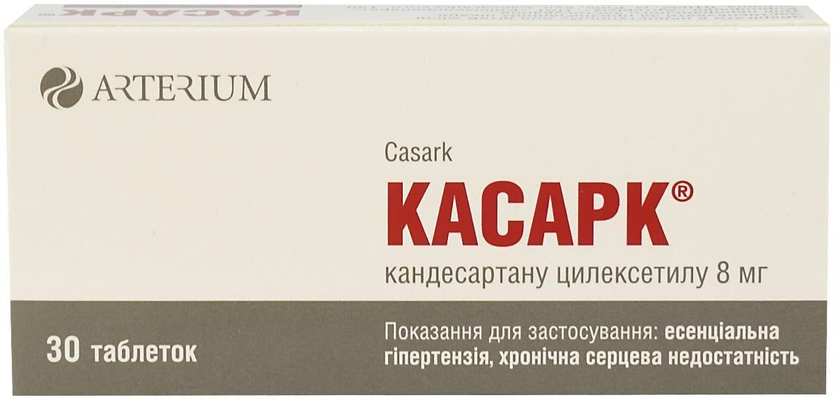 Касарк-КМП 8 мг №30 таблетки_600619a9ceccc.jpeg