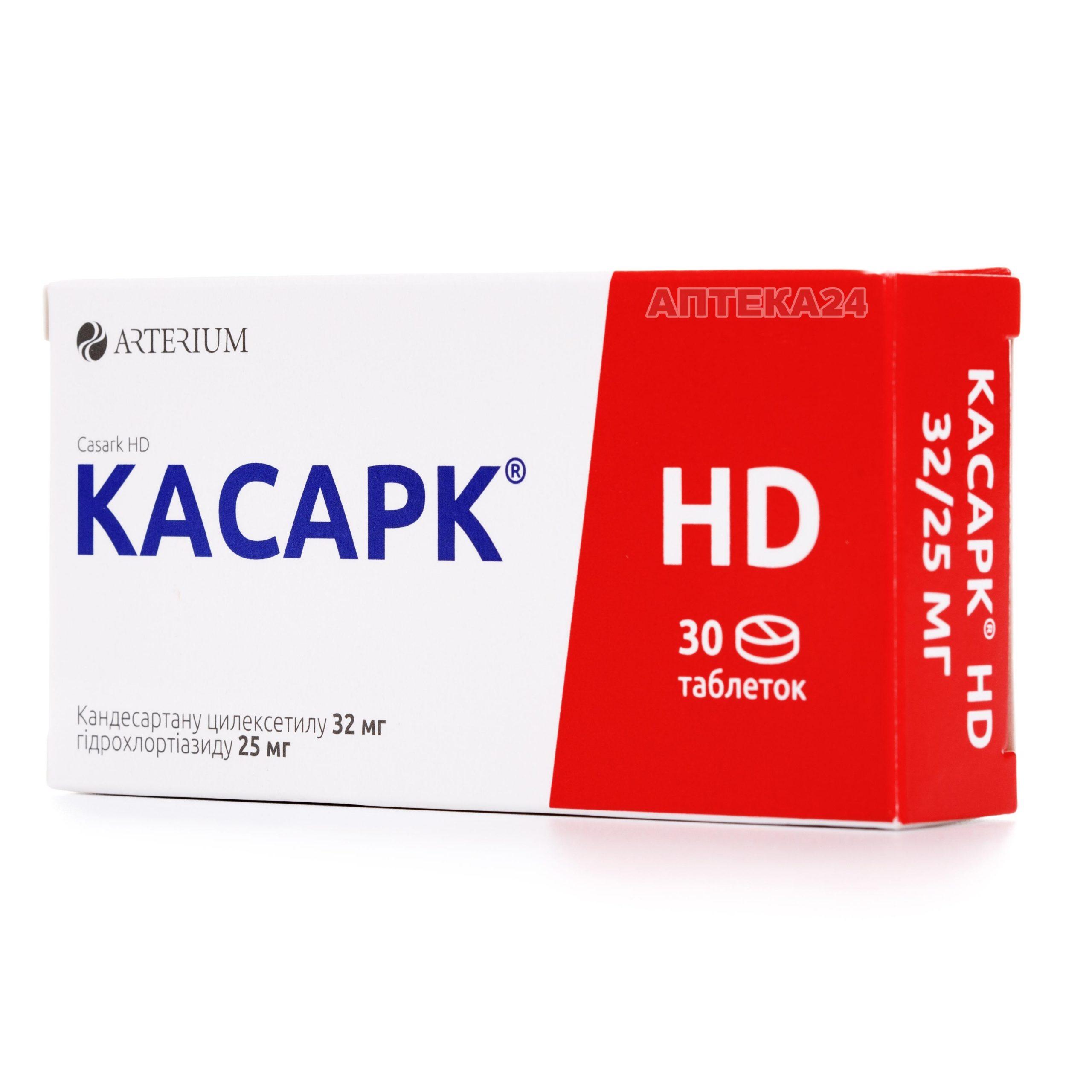 Касарк HD таблетки 32 мг/25 мг N30_60061bd96a41d.jpeg