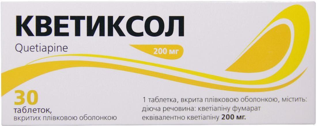 Кветиксол 200 мг №30 таблетки_6005d44db5920.jpeg