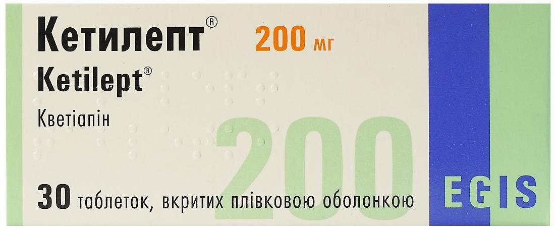 Кетилепт 200 мг N30 таблетки_6005d64c069a0.jpeg