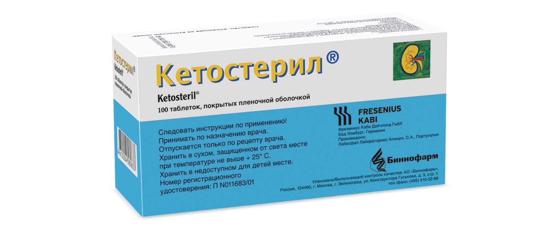Кетостерил таблетки N100_60082061b5688.jpeg