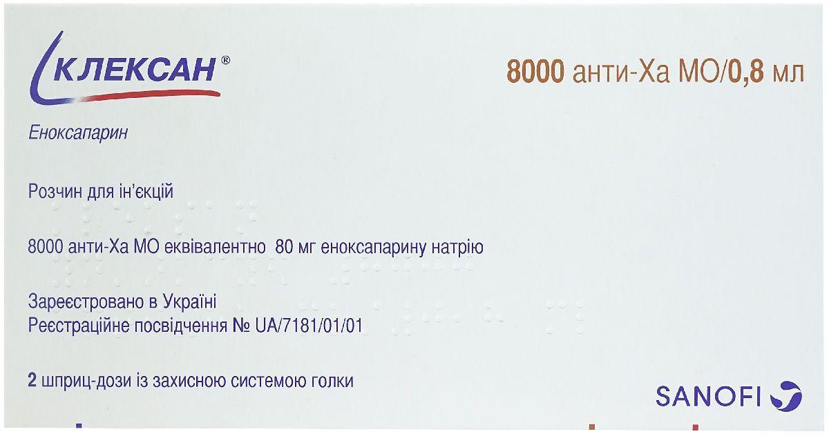 Клексан 8000 анти-Xa МЕ/ 0.8 мл  80 мг №2 раствор для инъекций c защитным механизмом иголки_600817bc33b7e.jpeg