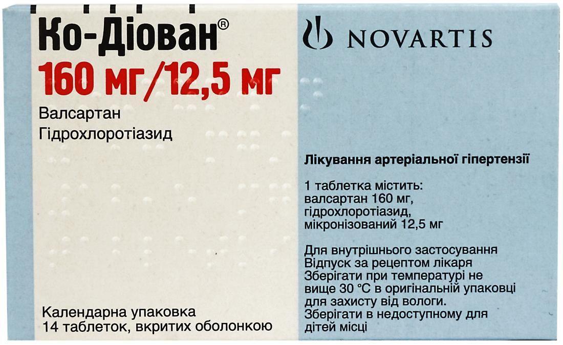 Ко-Диован 160/12.5 №14 таблетки_60060ef3000db.jpeg