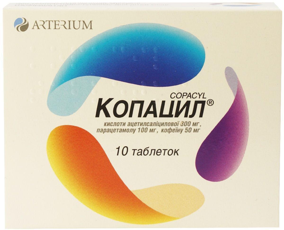 Копацил N10 таблетки_6005c2a65609c.jpeg