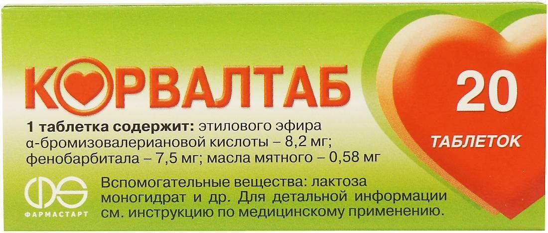 Корвалтаб таблетки №20_6005d53d4cde3.jpeg