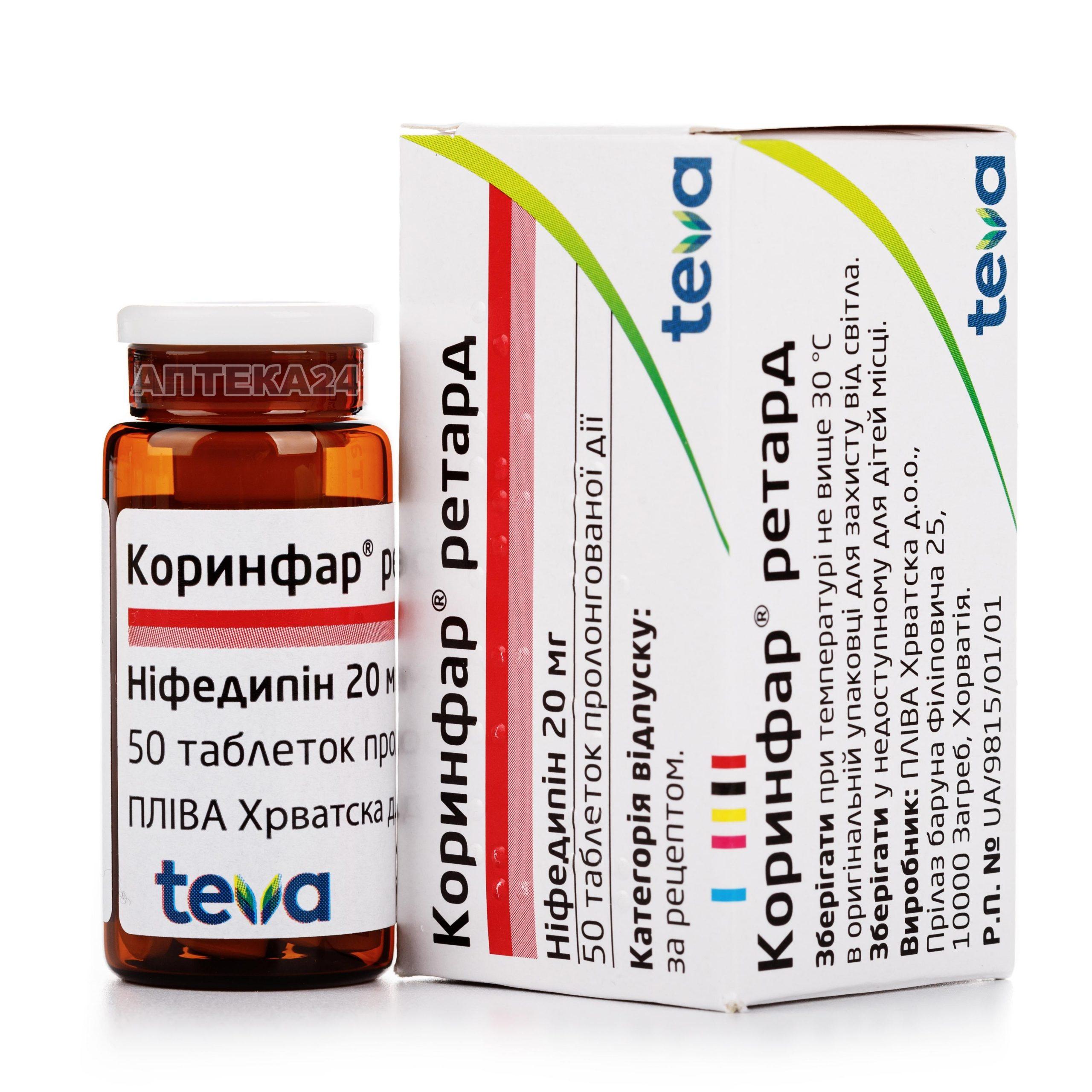 Коринфар ретард таблетки 20 мг N50_600616e33f9b0.jpeg