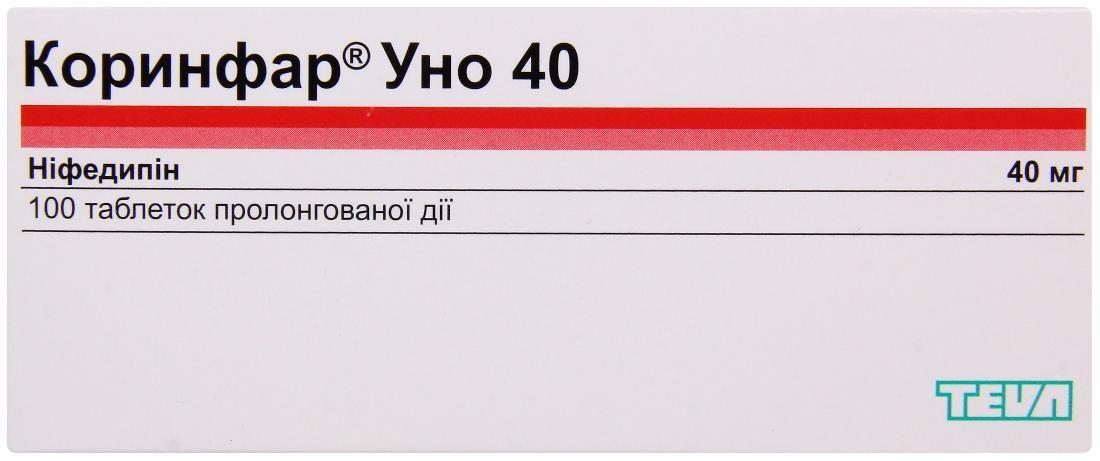 Коринфар уно 40 мг №100 таблетки_6006134bb86c2.jpeg