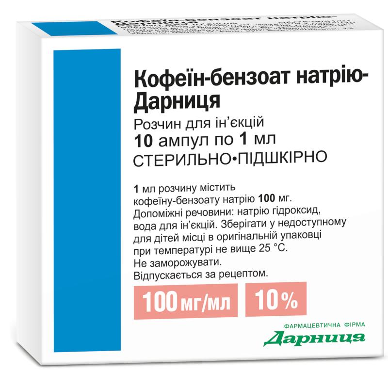 Кофеин-бензоат натрия 10% 1 мл №10 раствор для инъекций_6005da1a5f6c4.png