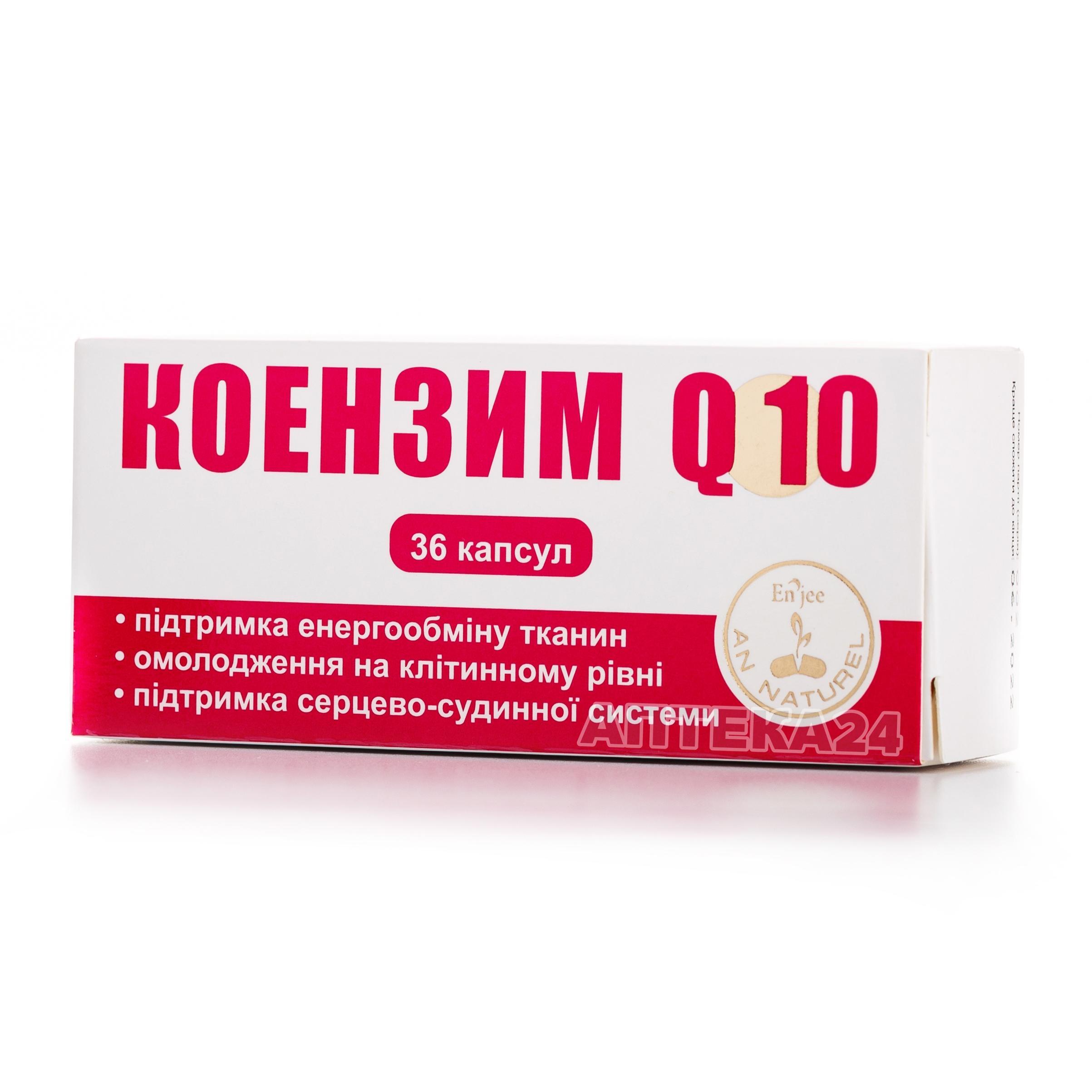 Коэнзим Q-10 30 мг N36 капсулы_60069e67c21a5.jpeg