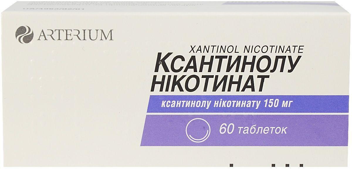 Ксантинола 150 мг N60 таблетки_6006129ddb884.jpeg