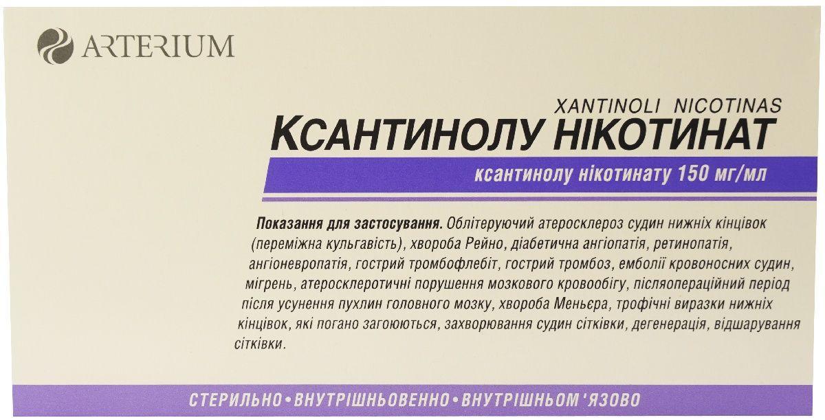 Ксантинола 5% 150 мг/мл 2 мл N10 раствор_6005c20005552.jpeg