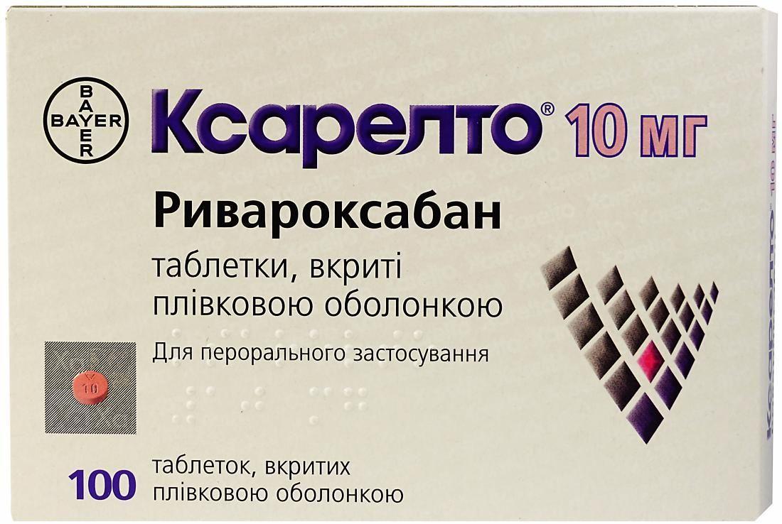 Ксарелто 10 мг №100 таблетки_6008134f1d77d.jpeg