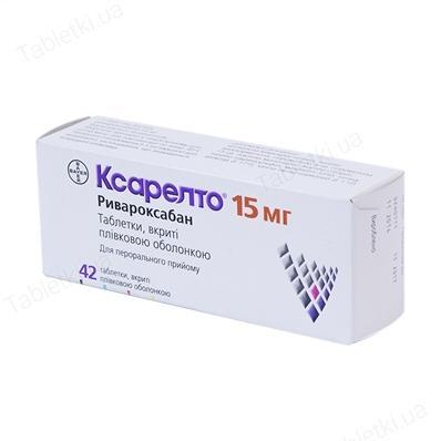 Ксарелто 15 мг N14 таблетки_6006a19319044.jpeg