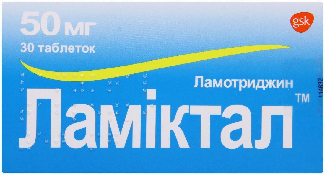 Ламиктал 50 мг №30 таблетки_6005d6b8effb6.jpeg