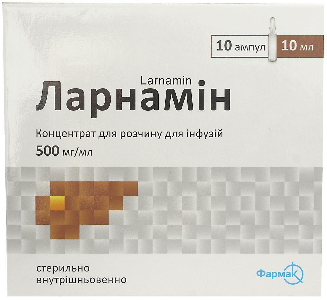 Ларнамин 500 мг/мл 10 мл №10 концентрат для приготовления раствора для инфузий_600822777423b.jpeg