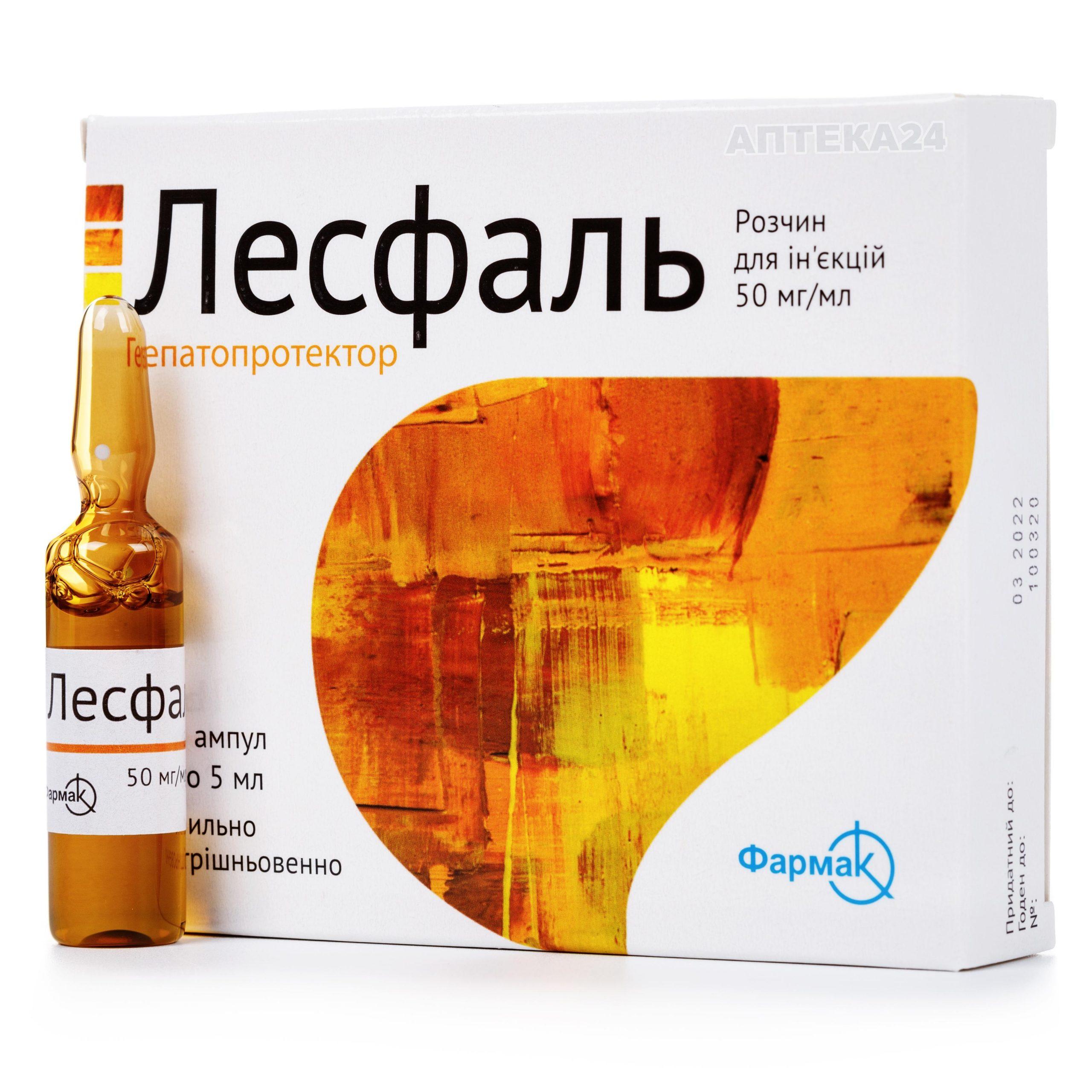Лесфаль раствор для инъекций 50 мг/мл 5 мл №5_6008228a81056.jpeg