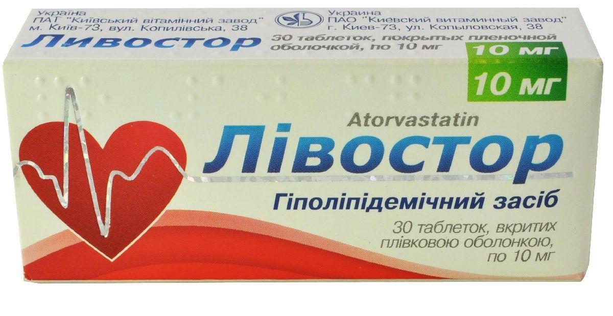 Ливостор 10 мг №30 таблетки_60061584494f9.jpeg
