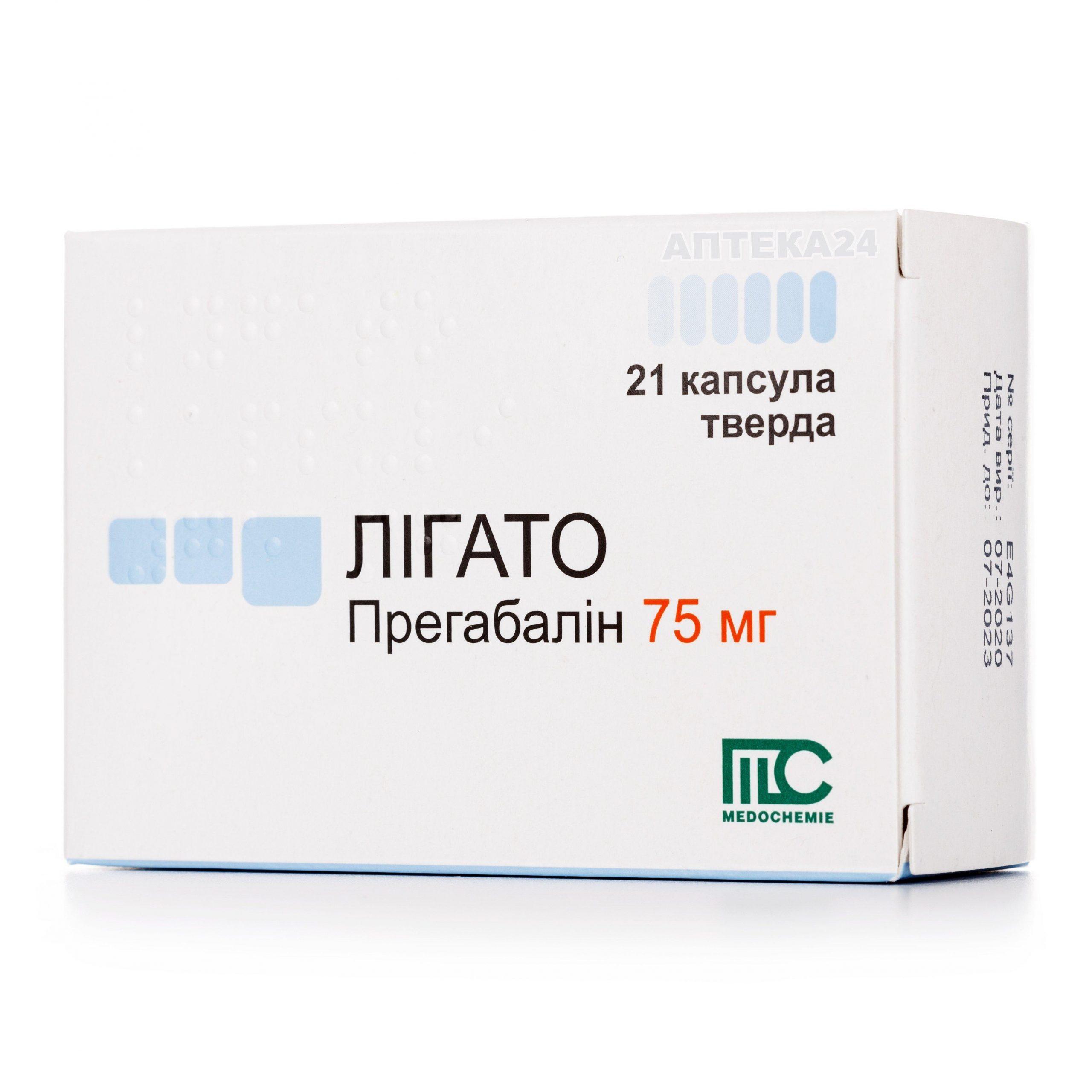 Лигато капсулы 75 мг N21_6005e19b50e20.jpeg
