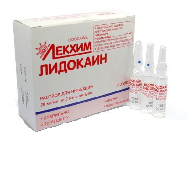 Лидокаин 20мг/мл 2мл ампулы N10 раствор для инъекций_6005c9c7f37f7.jpeg