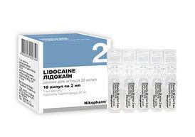 Лидокаина 20мг/мл 2 мл N10 раствор для инъекций ампулы_6005c91e4f30c.jpeg