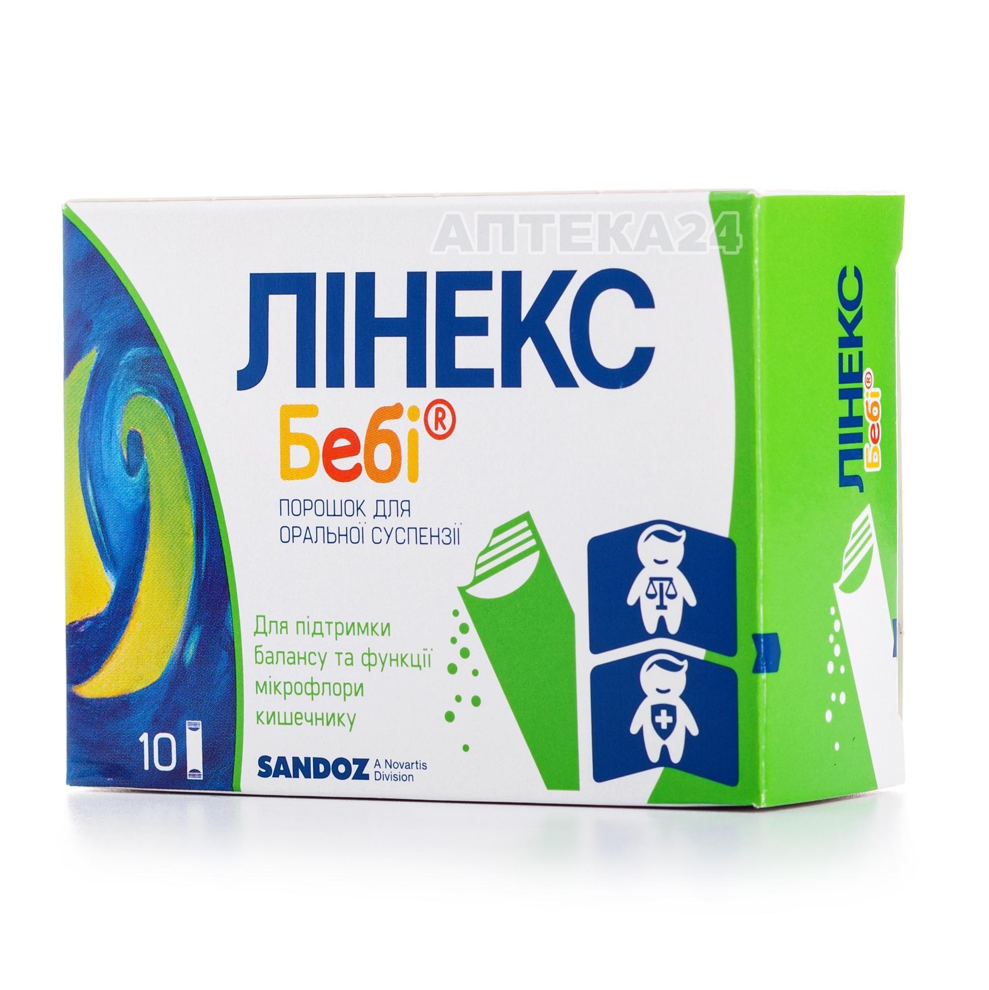 Линекс Беби 1.5 г N10 порошок для пероральной суспензии_60070fb413d09.jpeg
