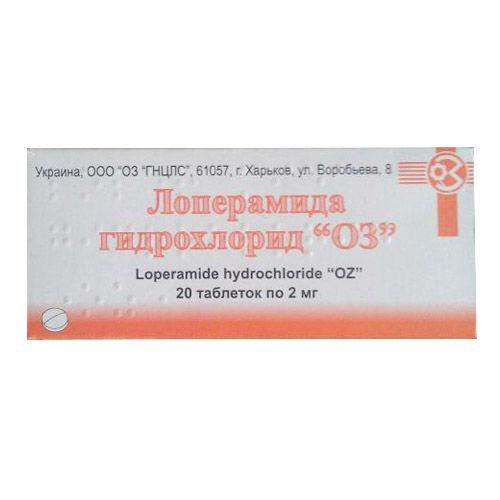 Лоперамид 0.002 №30 таблетки_60070f25241aa.jpeg
