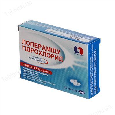 Лоперамид 2 мг №20 капсулы_60070c43ce991.jpeg