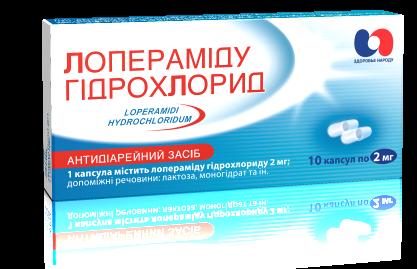 Лоперамид 2 мг N10 капсулы — ООО «Здоровье народу»_60070daaf36e5.png