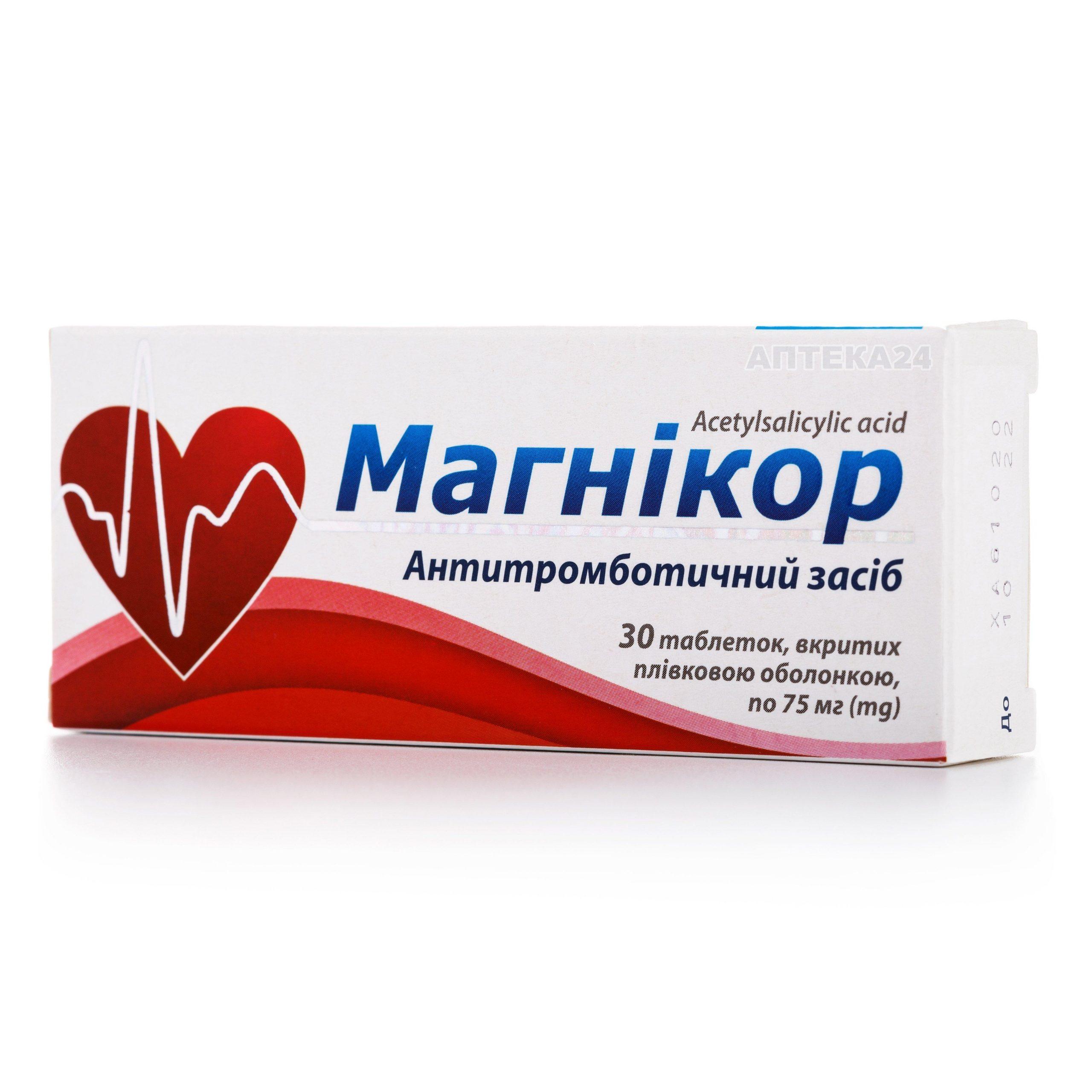 Магникор таблетки 75 мг N30_60061912af022.jpeg