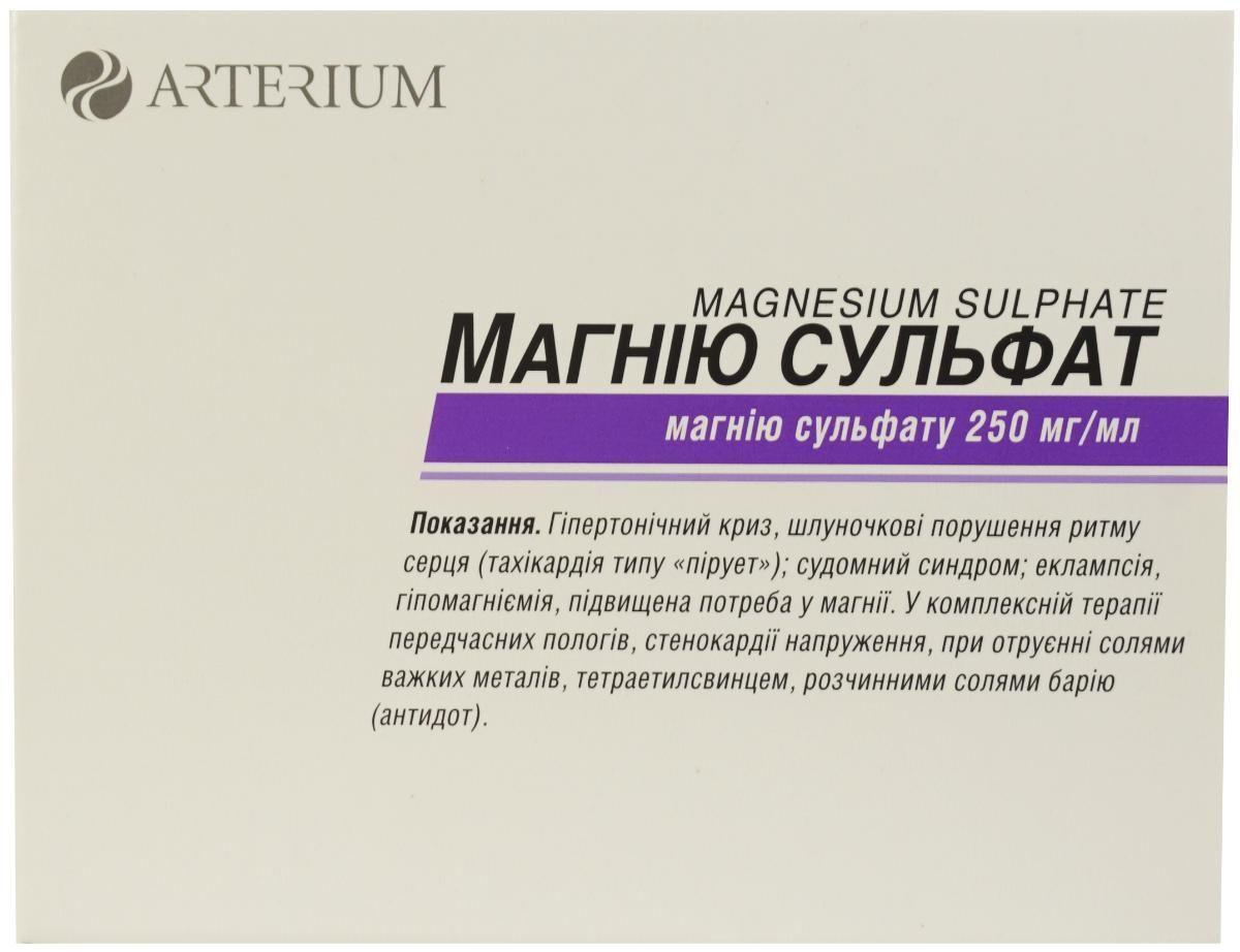 Магния сульфат 250 мг/мл №10 раствор_600813291539b.jpeg