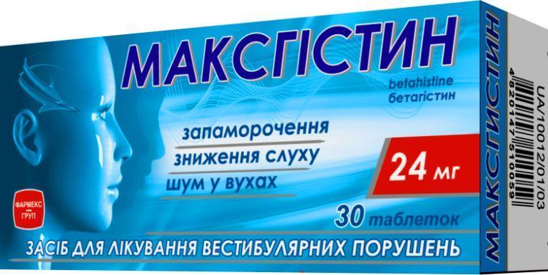Максгистин 24 мг №30 таблетки_6005dad4010a3.jpeg