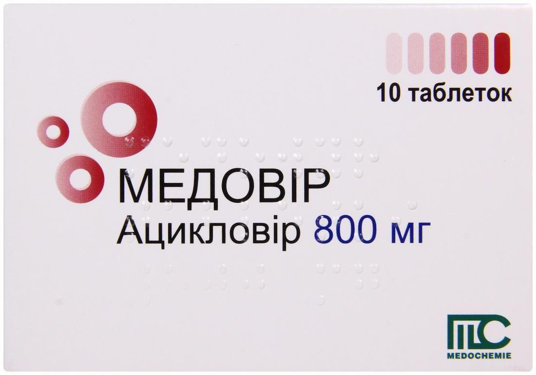 Медовир 800 мг N10 таблетки_60070f143e265.jpeg