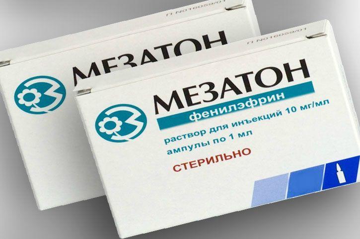 Мезатон 1% 1 мл №10 раствор_600699e372d57.jpeg