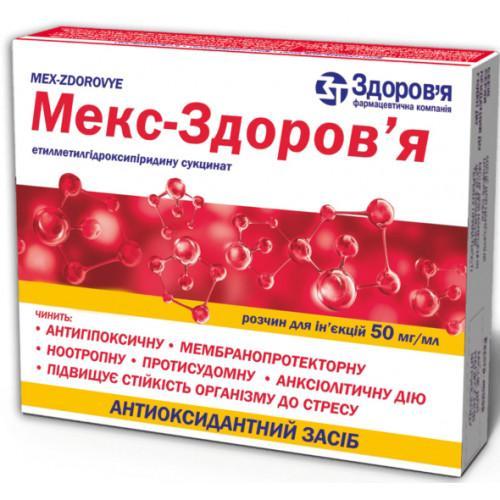 Мекс-Здоровья 50 мг/мл 2 мл N10 раствор для инъекций_6006a164c8d50.jpeg