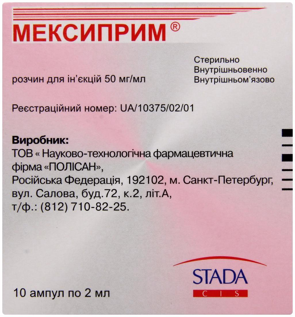 Мексиприм 50 мг/мл 2 мл №10 раствор для инъекций_6005d8eb1f497.jpeg